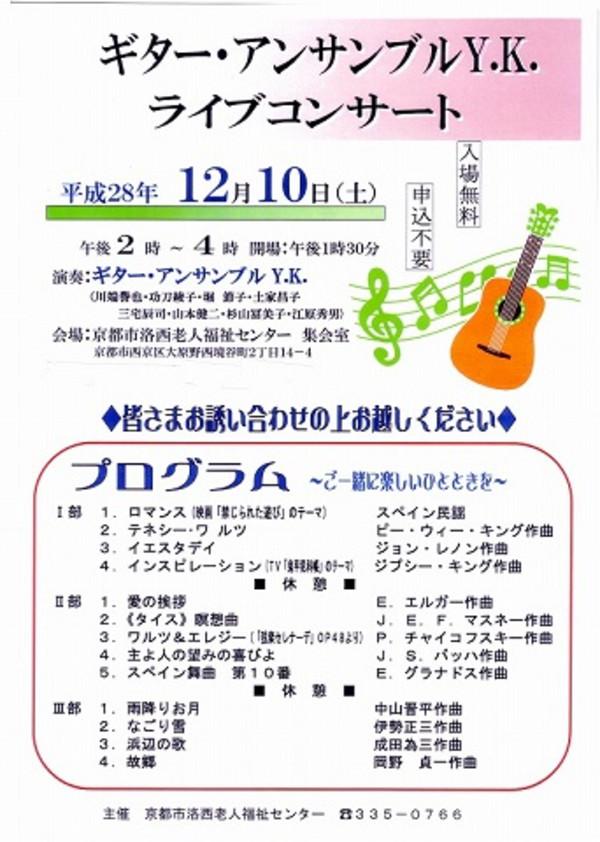 20161210_yk_scan1_2